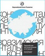 Евразийская континентальная интеграция