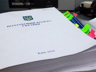 Украину переведут на новый Налоговый кодекс