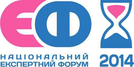 Анонс: ІV Национальный Экспертный Форум «От революции к новой стране»