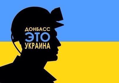 Донбасс. С чего начать?