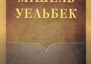 Мішель Уельбек, «Покора». Кращий вибір для депресії