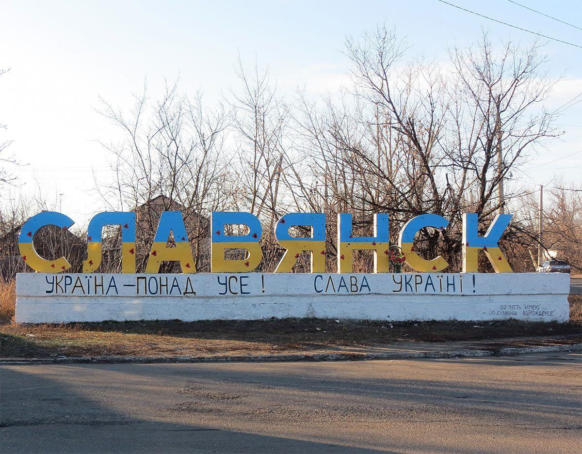 Слов'янськ: півтора роки потому (фото)