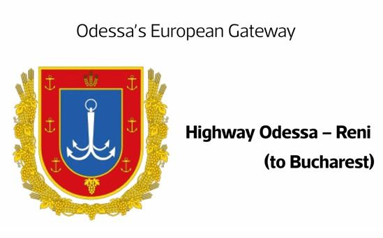 Презентация трассы Одесса-Рени (видео)