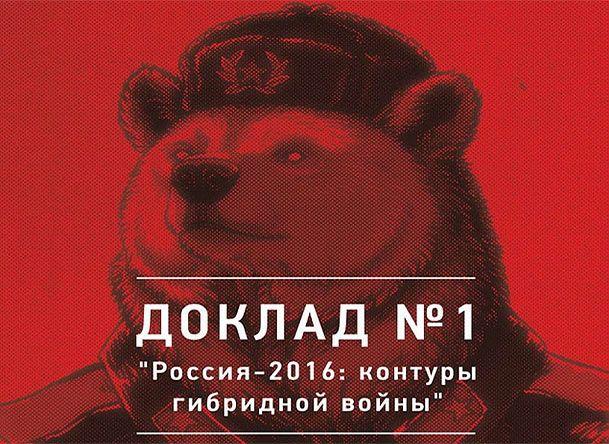 Глобальные цели РФ в войне на 2016-2017 годы
