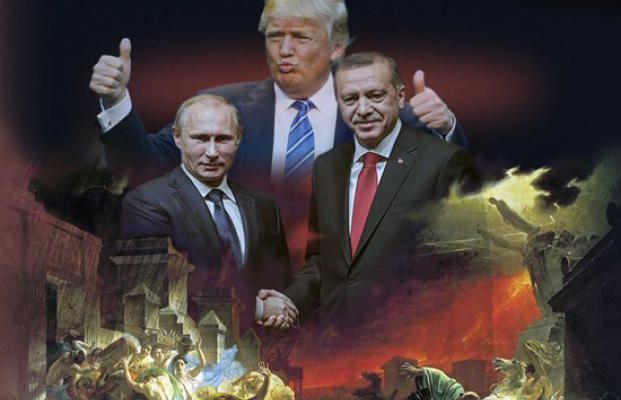 Путин, Эрдоган и Трамп — адский коктейль для человечества