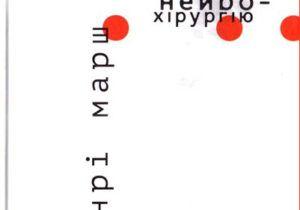 Історії про життя, смерть і нейрохірургію від Генрі Марша
