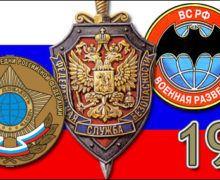 Марк Галеотти:  Российская разведка ведет политическую войну
