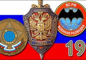 Марк Галеотті: Російська розвідка веде політичну війну