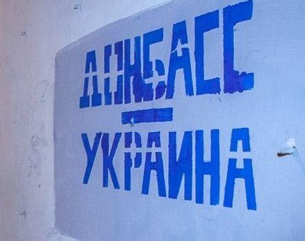 Донбасс: когда трудно подобрать нужные слова