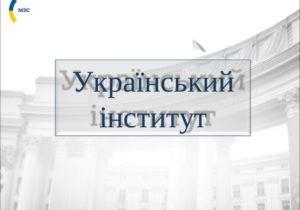 Створено «Український інститут» для презентації країни за кордоном