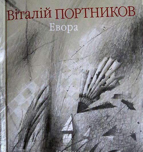 Віталій Портников. «Евора». Відгук на роман