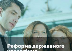 Уряд створив портал вакансій в органах влади