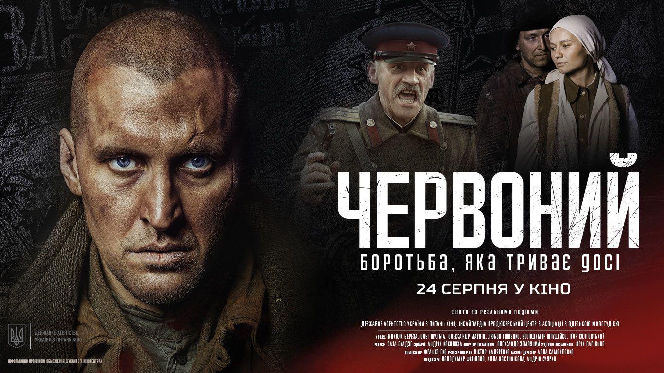 фільм Червоний - постер