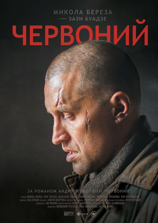 Червоний постер-тизер