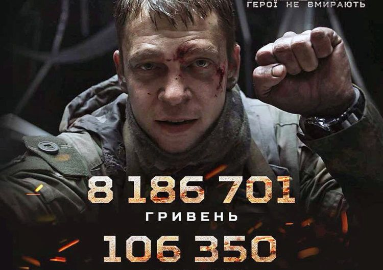 Фільм «Кіборги» б'є рекорди українського кінопрокату