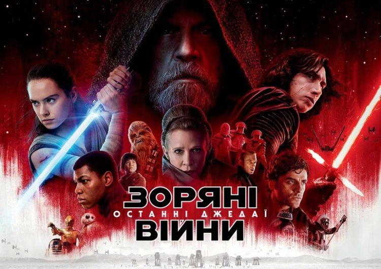«Останні Джедаї» лідирують у світовому кінопрокаті