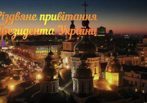 Різдвяне привітання Президента України