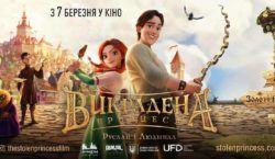 Український мультфільм «Викрадена принцеса» успішно стартував у прокаті